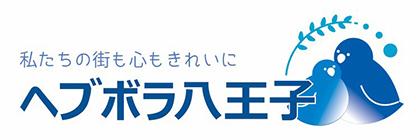 八王子市内ボランティア団体ーヘブボラ八王子(ヘブンズフォーチュンチャーチ天運教会)